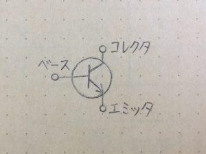 トランジスタの記号