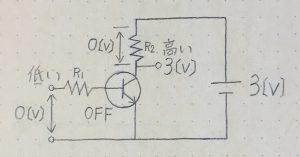 NOT回路_低い電圧を入力したとき