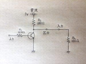 回路の接続