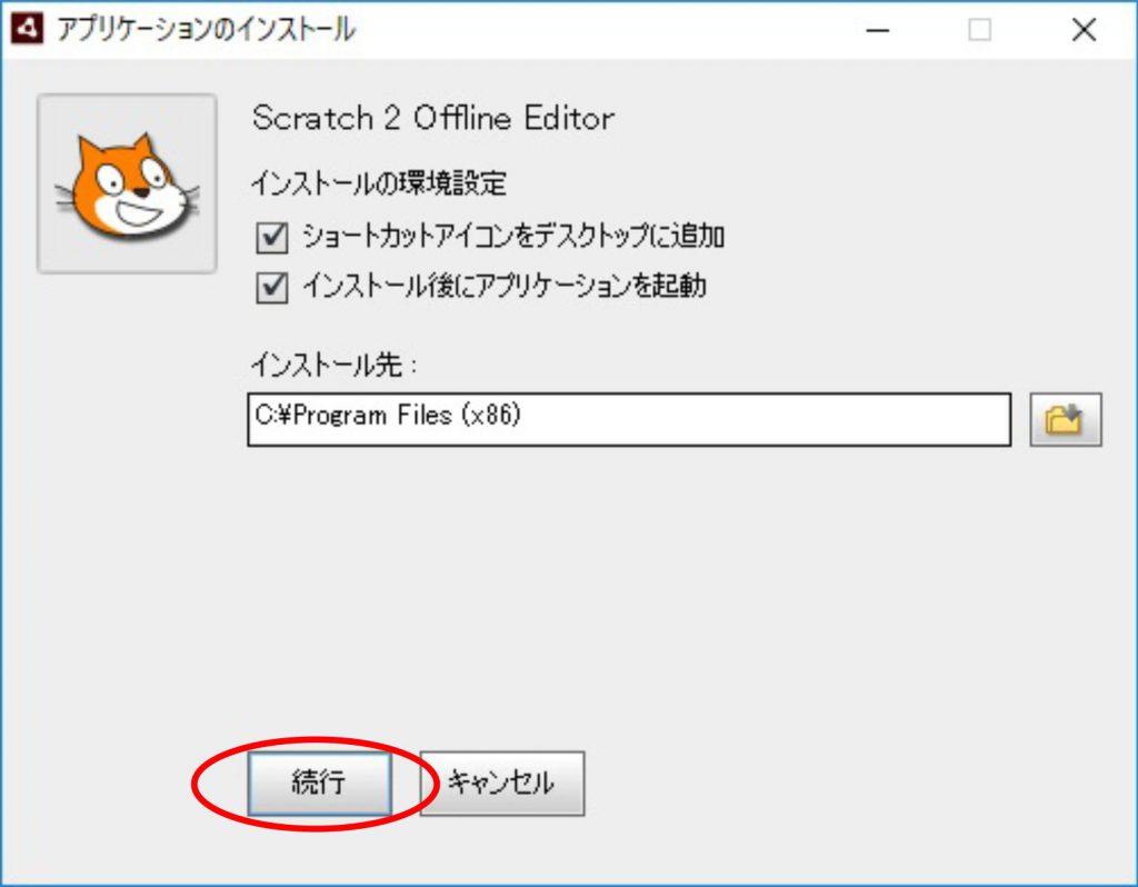 scratch_install_10_2