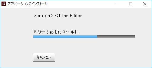 scratch_install_11