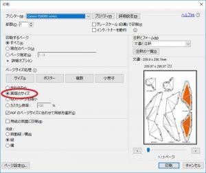 狐のお面_印刷方法