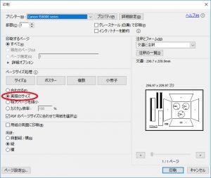 金庫_印刷方法
